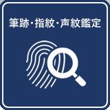 筆跡・指紋・声紋鑑定