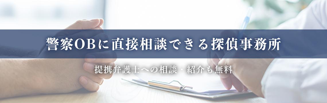 「大阪・京都」で警察OBに直接相談できる探偵事務所 提携弁護士への相談・紹介も無料