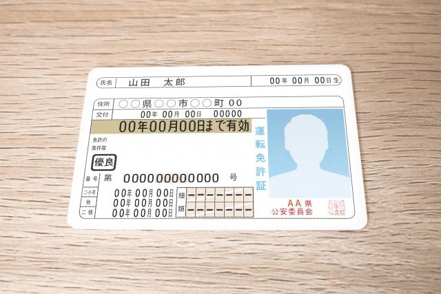 証 番号 免許